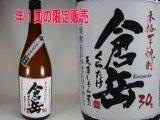 特別限定酒;倉岳 芋焼酎 30度720ml