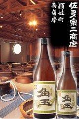 黒麹 芋焼酎 角玉(かくたま)25度
