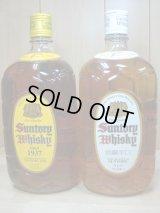 サントリー 角瓶&白角 瓶40度1.92L×2