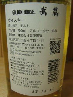 画像4: ゴールデンホース 武蔵43度700ml