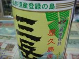 芋焼酎 三岳 25度1800ml