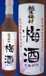 越生梅林 梅酒(うめざけ)500ml