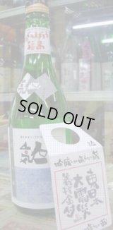 青人気 吟醸 720ml東日本大震災義援金付