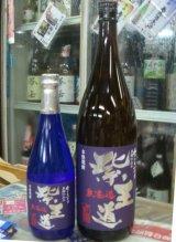 紫王道 25度 黒麹 無濾過 芋焼酎 1800ml(限定品)